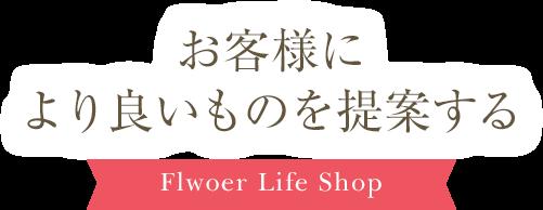 お客様により良いものを提案する Flwoer Life Shop 有限会社平成花壇